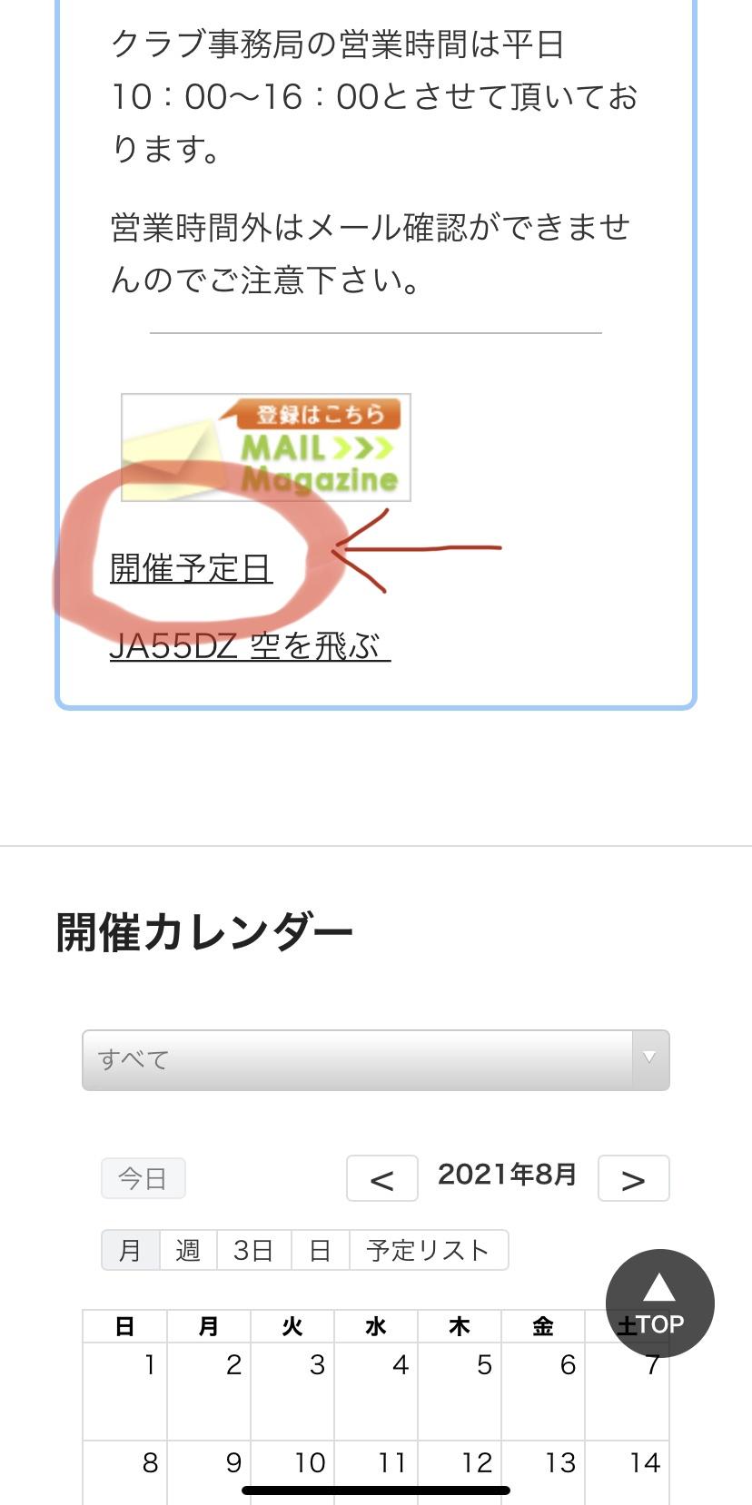 http://tokyoskydivingclub.jp/tool/callender_t.php