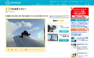 CM | 東京スカイダイビングクラブ